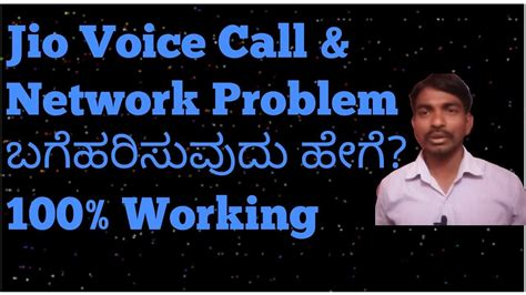 how to setting jio voice call quality in kannada