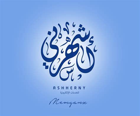 arabic calligraphy logo design  inspiration