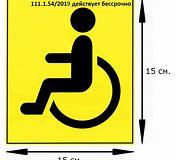знак инвалидности на автомобиль где получить