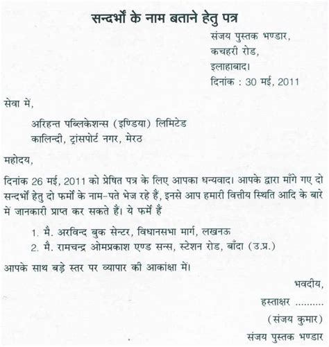 write  letter  job application  hindi