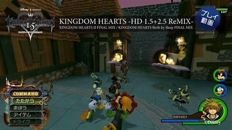 【kingdom Hearts -hd 1.5+2.5 Remix-】プレイ動画(khiifm/khbbsfm