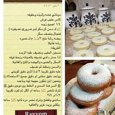cuisine 4 arabe les 429 meilleures images du tableau حلويات جزائرية وعربية
