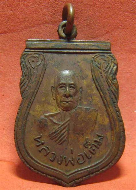 เหรียญรุ่นแรก หลวงปู่เต็ม วัดนิมมานรดี ( วัดบางแค ) บล็อก ...