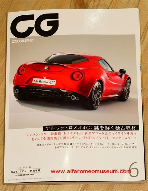 magazine cg car graphic japan edition