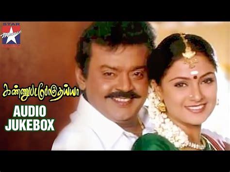 Kannupada Poguthaiya Tamil Movie Audio Jukebox Vijayakanth