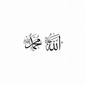 Stickers Calligraphie Arabe. sticker calligraphie islam arabe 3610 ...