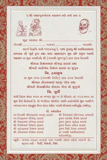 reception invitation card  gujarati paperinvite
