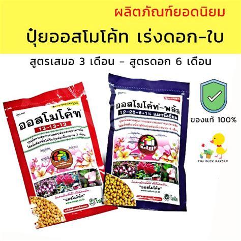 ปุ๋ยออสโมโค้ท บำรุงดอก-ต้น 100 กรัม | Shopee Thailand
