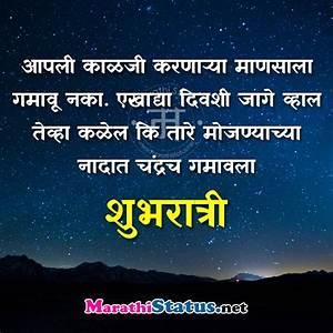 Good Night Marathi Status Images » 1 ~ Marathi Status for ...