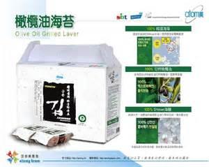 online class 韓國艾多美 香烤海苔 揪團購買 2014 12 31 beclass 線上報名系統 online