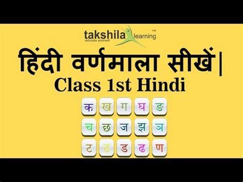 cbse class  hindi ncert hindi varnamala hindi