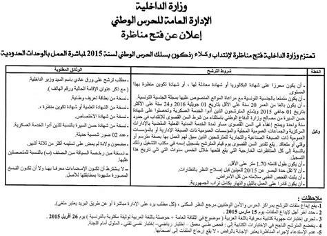 ouverture d un concours pour le recrutement d agents hommes au sein de la garde nationale pour