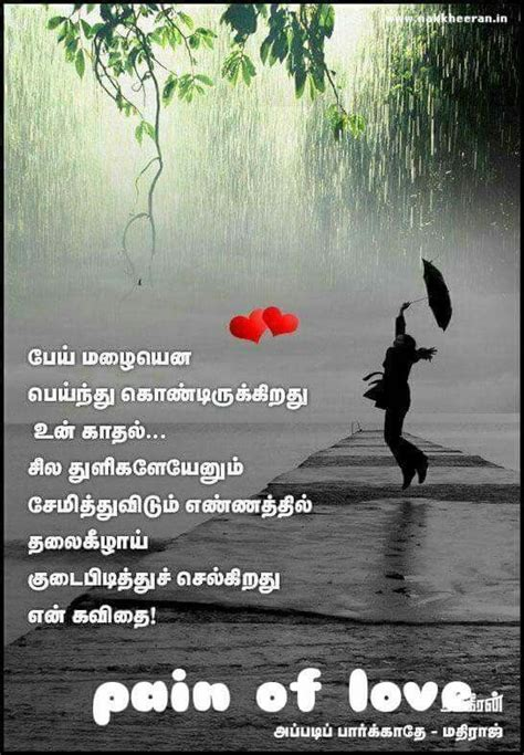 tamil quotes images  pinterest cinema good morning  quotes