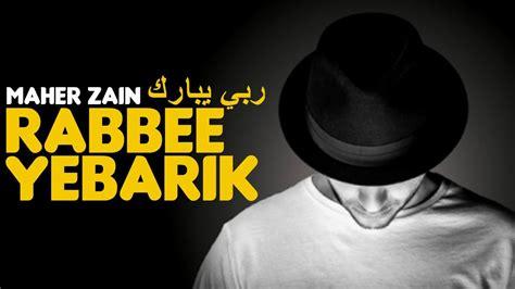 ربي يبارك (arabic