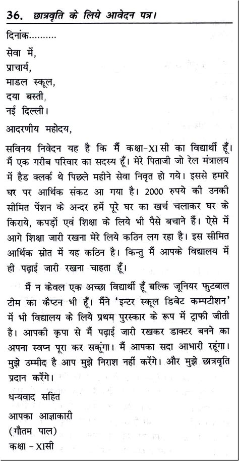 hindi aplication leter hindi application letter format sle cv resume for