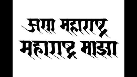 marathi calligraphy tutorial  vishal kuwar youtube