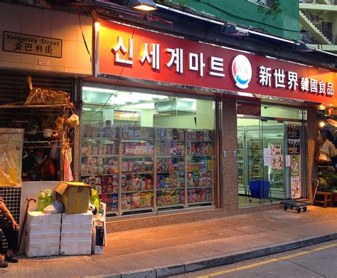 cuisine shop guide to grocery stores in hong kong kimchi