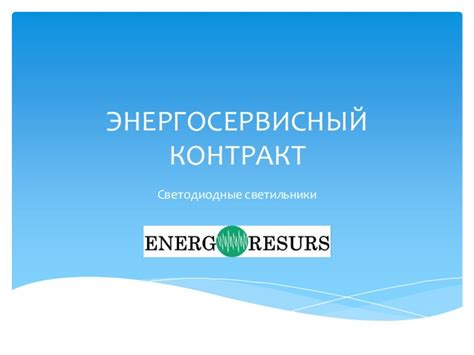 Энергосервисный договор эск
