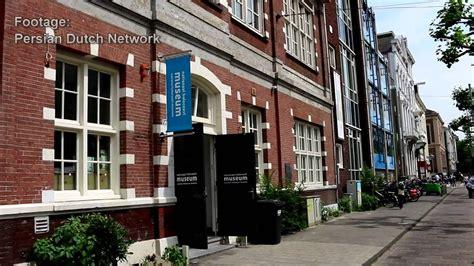 Amsterdam Museum National by National Holocaust Museum Amsterdam 2016 موزه هولوکاست