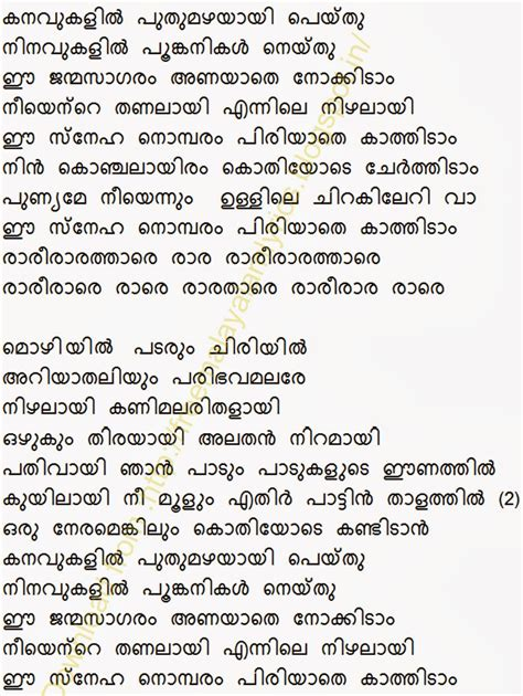 Malayalam Lyrics Blog Phillips And The Monkey Pen