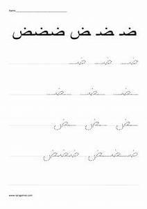 Arabic Alphabet Qaf Handwriting Practice Worksheet | ARABE ...