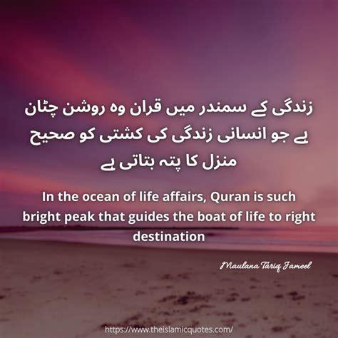 25 Heart Touching Islamic Quotes by Maulana Tariq Jameel