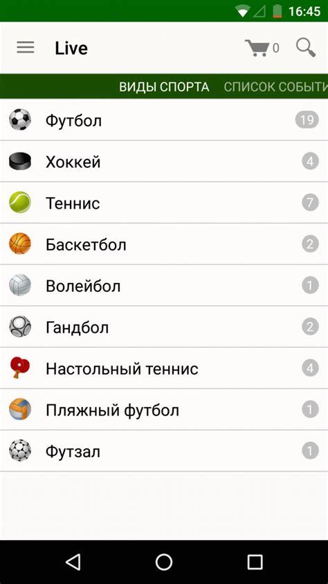 Лига ставок мобильная версия скачать для андроид