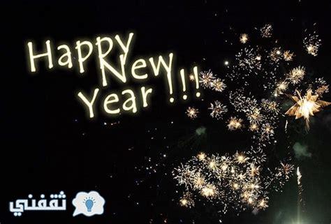 صور للعام الجديد 2019 Happy New Year