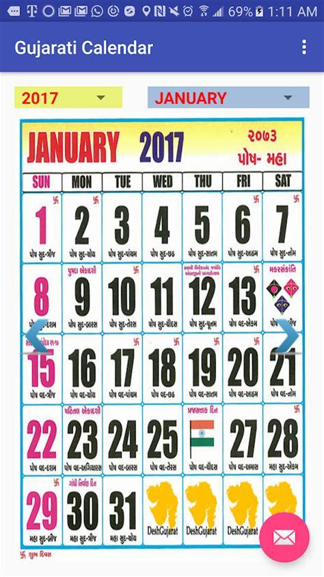 gujarati calendar android apps google play