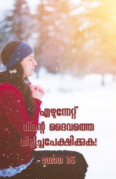 Download image for the lord god is our sun and our shield. 44 Best Malayalam Bible Quotes images   Bible quotes, Bible, Bible quotes malayalam
