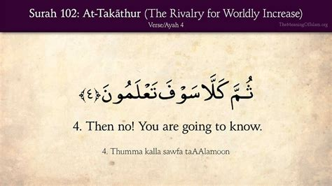 quran  surah  takathur  rivalry  worldly