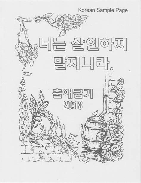 korea coloring page korean bible verse coloring book