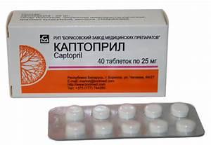 Лекарства от давления повышенного ко ренитек