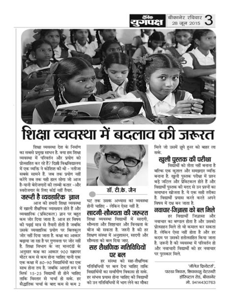 hindi language article  education sector reform