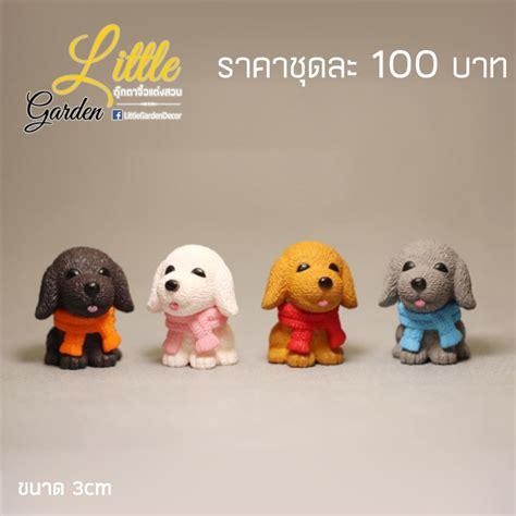 โมเดลน้องหมาแต่งสวนจิ๋ว   Shopee Thailand