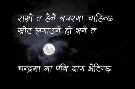 nepali quotes  proverbs