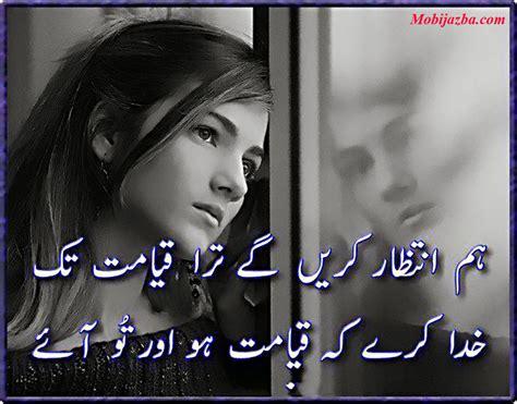 urdu poetry love wallpaper gallery
