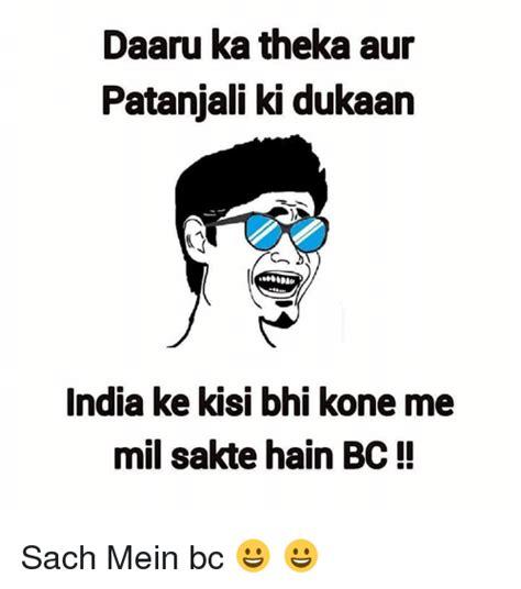 Bc Memes - 25 best memes about patanjali patanjali memes
