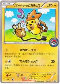 Mewtwo Ex Deck by Poncho Clad Pikachu Xy Promos 204 Pokemon Card