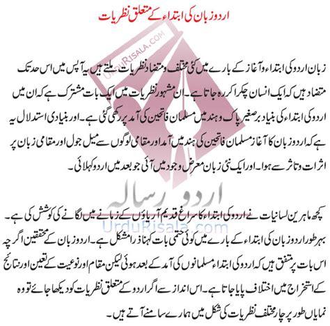 urdu hamari qaumi zaban hai essay  urdu