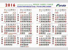 Calendar National Holiday [Japan & Taiwan]