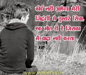 Hindi Love Quotes For Whatsapp | Anti Love Quotes