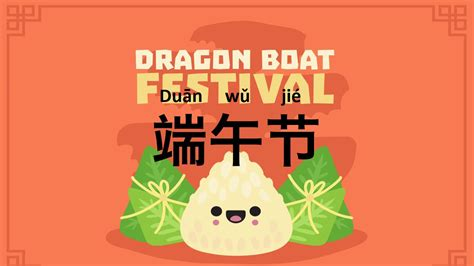Dragon Boat Festival August 2018 by Chinese Culture For Kids Free Pdf Lesson Quot Dragon Boat