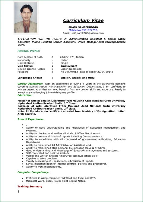 Cvs can be produced in a different format for job applications outside of the uk. Image result for indian cv samples | Apply job, Teacher resume examples, Job resume