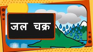 Science - What Is Water Cycle - Hindi