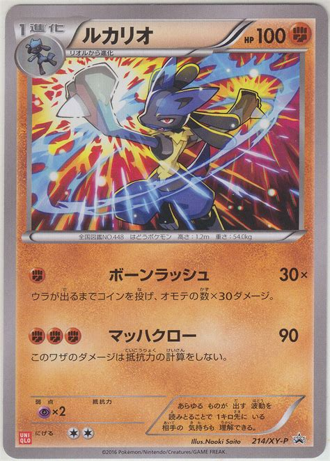 pokemon card xy promo lucario xy p pokemon  uniqlo