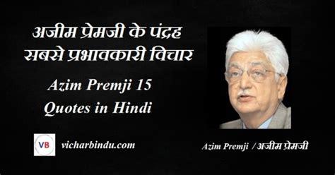 Azim Premji Quotes In Hindi विचार बिंदु के इस अंक में