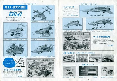 Takemichi grabs on to mikey when he jumped off at. Revenge of the Retro Japanese Toy Adverts   Page 9 ...