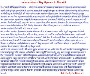 15 August Independence Day Essay Independence Day Essay in Hindi