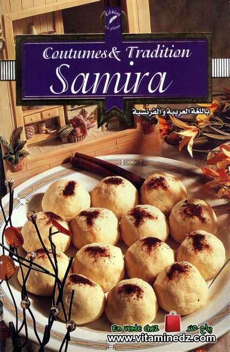 samira tv cuisine samira tv recettes de cuisine holidays oo